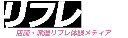 店舗・派遣リフレ体験ブログ|リフレBZ