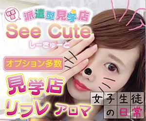 見学リフレアロマSee Cute