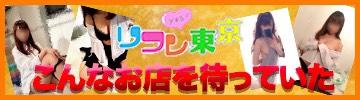 リフレ東京.com